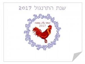 שנת התרנגול