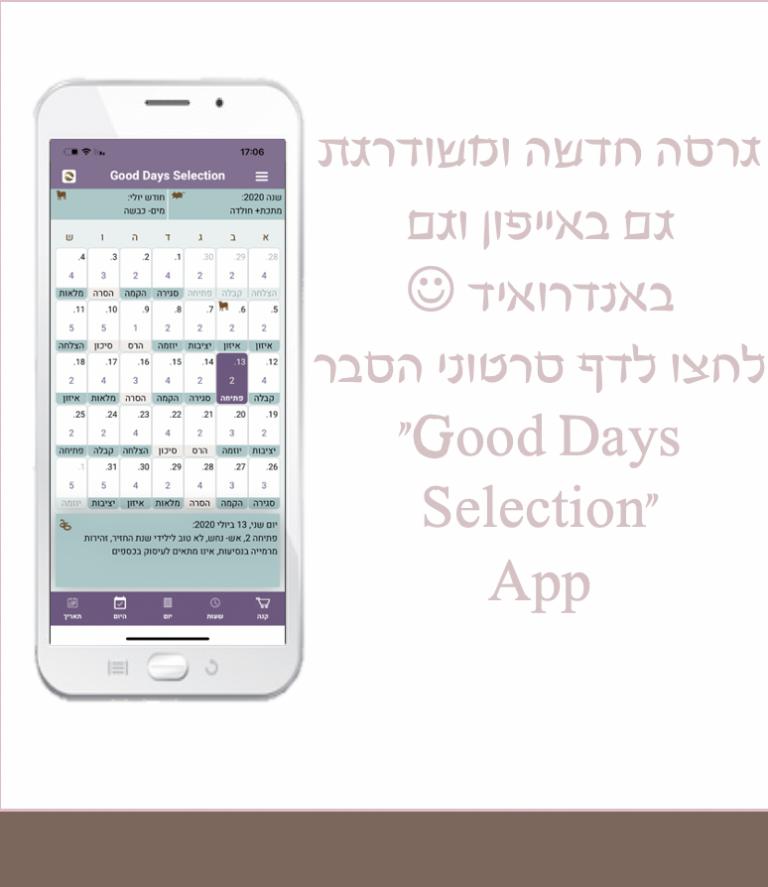 good days selection