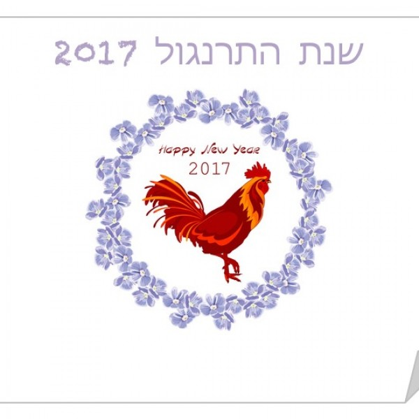 2017 שנת התרנגול