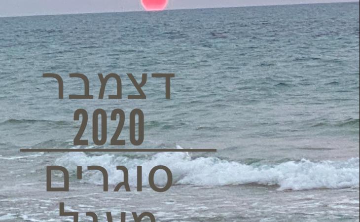 דצמבר 2020 סוגרים מעגל